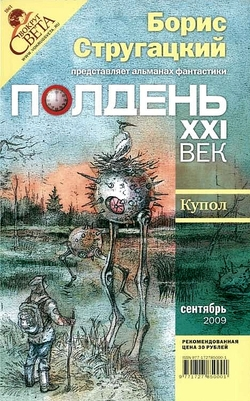 Владимир Голубев: Купол