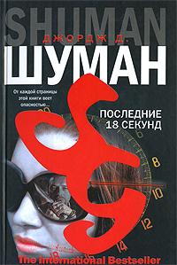 Джордж Шуман: Последние 18 секунд