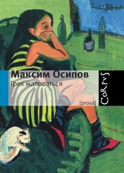 Максим Осипов: Грех жаловаться