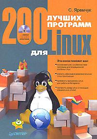 Сергей Яремчук: 200 лучших программ для Linux
