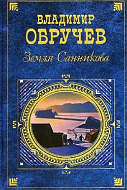Владимир Обручев: Плутония