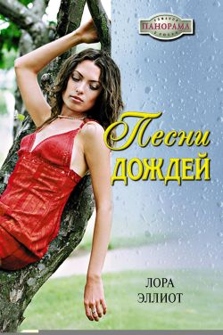 Лора Эллиот: Песни дождей