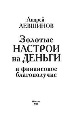 Андрей Левшинов: Золотые настрои на деньги и финансовое благополучие