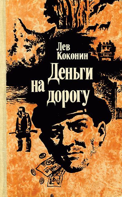 Лев Коконин: Стая
