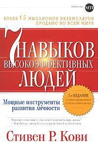 Стивен Кови: Семь навыков преуспевающих людей