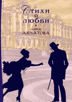 Анна Ахматова: Стихи о любви