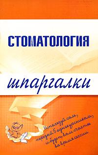 Д Орлов: Стоматология. Шпаргалка