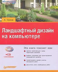 Андрей Орлов: Ландшафтный дизайн на компьютере
