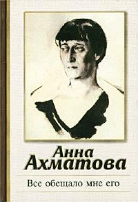 Анна Ахматова: Все обещало мне его