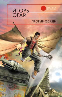 Игорь Огай: Прорыв осады