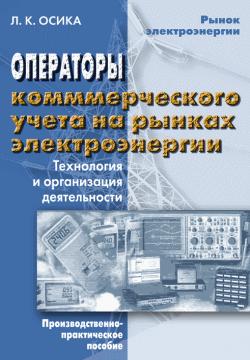 Лев Осика: Операторы коммерческого учета на рынках электроэнергии. Технология и организация деятельности