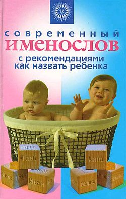 Наталья Шешко: Современный именослов с рекомендациями как назвать ребенка