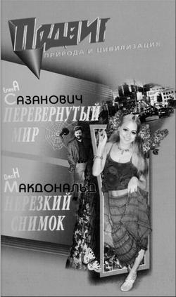 Елена Сазанович: Перевёрнутый мир