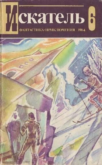 Агата Кристи: Искатель. 1984. Выпуск №6