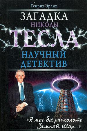 Генрих Эрлих: Загадка Николы Тесла