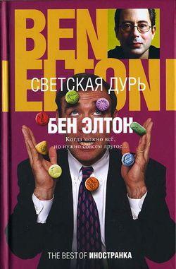 Бен Элтон: Светская дурь