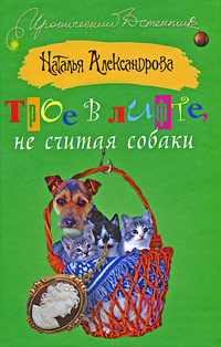 Наталья Александрова: Трое в лифте, не считая собаки