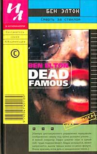 Бен Элтон: Смерть за стеклом