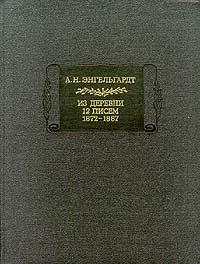 Александр Энгельгардт: Письма из деревни (1872-1887 гг.)