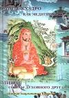 Сангье Кхадро: Как медитировать