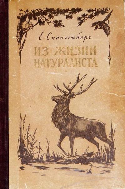 Евгений Спангенберг: Записки натуралиста