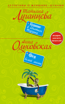 Анна Ольховская: Фея белой магии