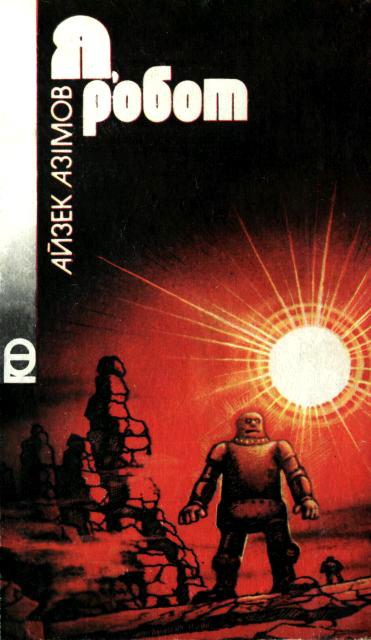 Айзек Азимов: Я, робот