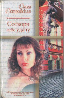 Ольга Островская: Сотвори себе удачу