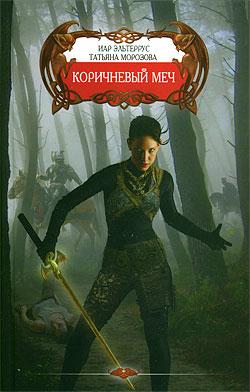 Иар Эльтеррус: Коричневый меч (Песнь молчаливых камней)