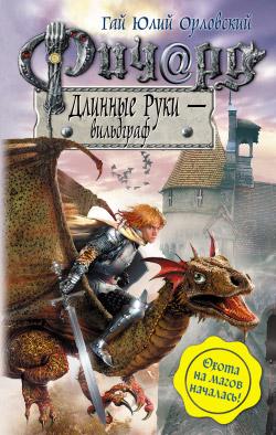 Гай Орловский: Ричард Длинные Руки — вильдграф