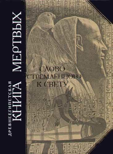 Автор неизвестен - Эзотерика: Древнеегипетская книга мертвых. Слово устремленного к Свету