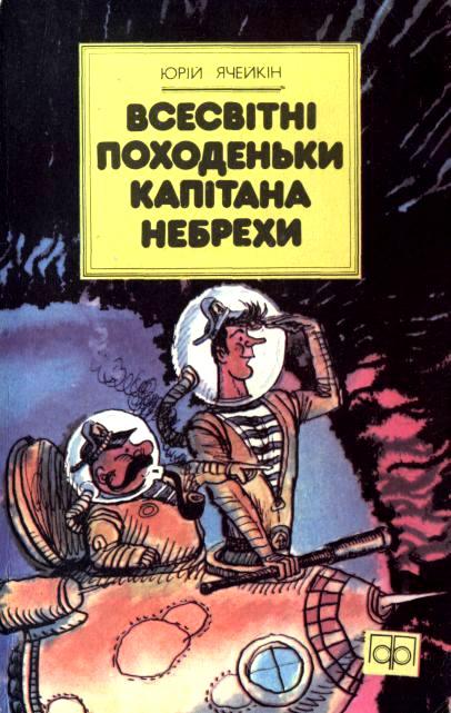 Юрий Ячейкин: Всесвітні походеньки капітана Небрехи