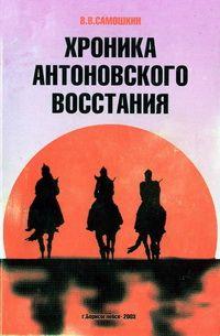 Владимир Самошкин: Хроника Антоновского восстания