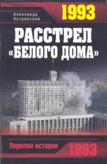 Александр Островский: 1993. Расстрел «Белого дома»
