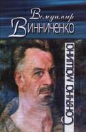 Владимир Винниченко: Сонячна машина