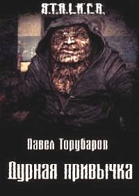 Павел Торубаров: Дурная привычка