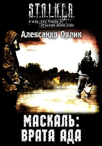 Александр Орлик: Маскаль: Врата Ада