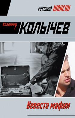 Владимир Колычев: Невеста мафии