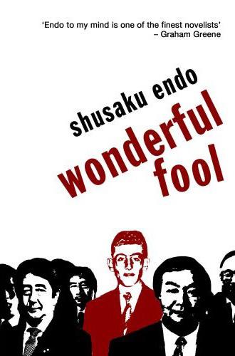 Сюсаку Эндо: Уважаемый господин дурак