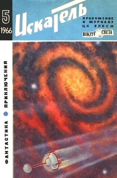 Отто Фриш: Искатель. 1966. Выпуск №5