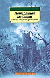 Амелия Эдвардс: История с привидениями, рассказанная моим братом