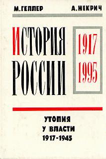 Александр Некрич: 1941, 22 июня