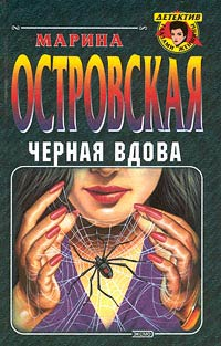 Марина Островская: Черная вдова