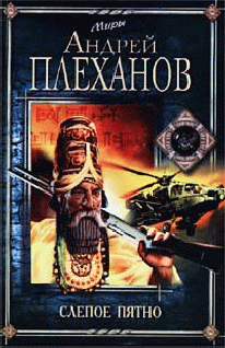 Андрей Плеханов: Слепое пятно