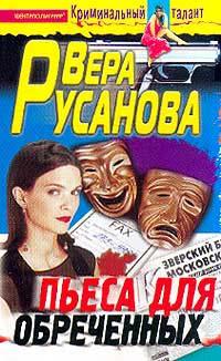 Вера Русанова: Пьеса для обреченных