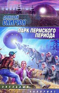 Дмитрий Скирюк: Парк Пермского периода
