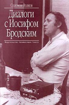 Соломон Волков: Диалоги с Иосифом Бродским