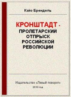 Кайо Брендель: Кронштадт - пролетарский отпрыск российской революции