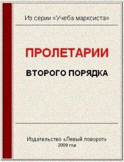 В Худобеднов: Пролетарии второго порядка