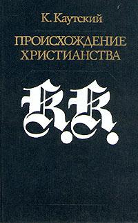 Карл Каутский: Происхождение христианства